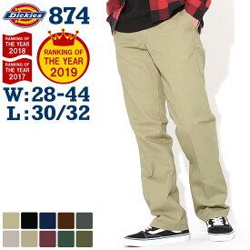 ディッキーズ 874 メンズ|股下 30インチ 32インチ|ウエスト 28〜44インチ|大きいサイズ USAモデル Dickies|パンツ ワークパンツ チノパン 作業着 作業服