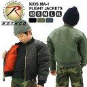 【送料無料】 [キッズ] ロスコ ボーイズ MA-1 フライトジャケット USAモデル 米軍|ブランド ROTHCO|ミリタリー ジャンバー|子供 男の子 女の子