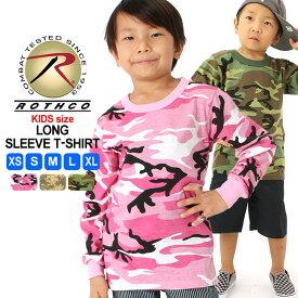 [キッズ] ロスコ ボーイズ キッズ Tシャツ 長袖 大きいサイズ USAモデル 米軍|ブランド ROTHCO|ミリタリー 迷彩|子供 男の子 女の子|ダンス 衣装 ヒップホップ