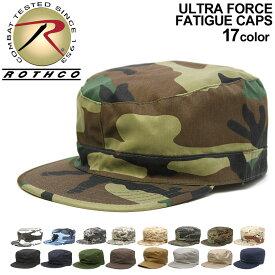 ロスコ 帽子 ワークキャップ メンズ レディース USAモデル 米軍|ブランド ROTHCO|ミリタリー 無地 迷彩 [ufm-cap03]