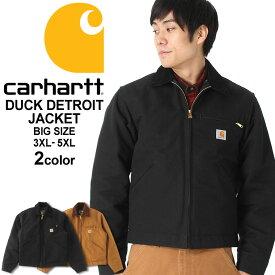 [ビッグサイズ] カーハート ジャケット メンズ ダックデトロイトジャケット 大きいサイズ j001 USAモデル│ブランド Carhartt|ワークジャケット 作業着 作業服 アメカジ おしゃれ