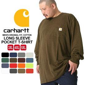 [ビッグサイズ] カーハート ロンT ポケット メンズ Tシャツ 長袖 6.75oz 大きいサイズ k126 USAモデル│ブランド Carhartt|長袖Tシャツ アメカジ おしゃれ
