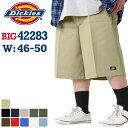 【BIGサイズ】 ディッキーズ ハーフパンツ Dickies42283 dickies ハーフパンツ メンズ 大きいサイズ 46インチ 48インチ 50インチ (USAモデル)
