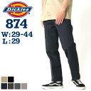 Dickies ディッキーズ 874 レングス29 dickies 874 ワークパンツ メンズ 大きいサイズ メンズ パンツ 夏 ボトムス 夏 股下29 (USAモデル)