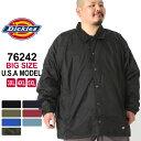 【送料無料】 [ビッグサイズ] ディッキーズ コーチジャケット 76242 メンズ|大きいサイズ USAモデル Dickies|ナイロ…