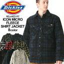 ディッキーズ シャツジャケット 無地 チェック柄 フリース キルティング ライニング TJ202 メンズ|大きいサイズ USAモデル Dickies|ワークジャケット 防寒 アウター ブルゾン