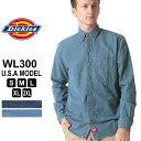 ディッキーズ シャツ 長袖 ボタンダウン デニム WL300 メンズ|大きいサイズ USAモデル Dickies|長袖シャツ カジュアルシャツ XL XXL LL 2L 3L