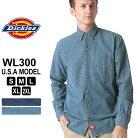 ディッキーズ シャツ 長袖 ボタンダウン デニム WL300 メンズ 大きいサイズ USAモデル Dick…