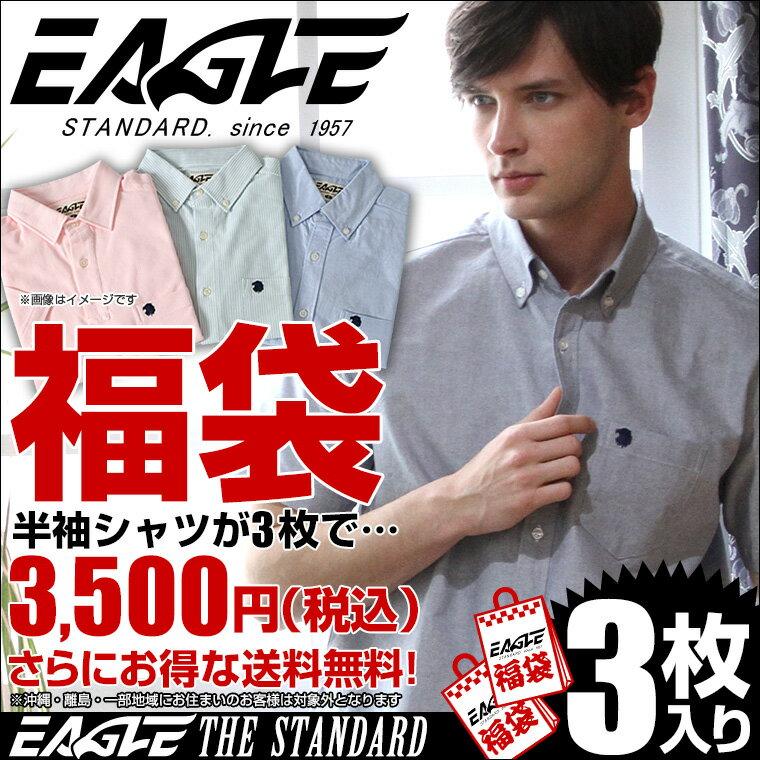[衝撃の3枚入り] 福袋 メンズ 夏 2018 シャツ メンズ 半袖 大きいサイズ メンズ シャツ 【EAGLE THE STANDARD シャツ メンズ 半袖 大きいサイズ メンズ シャツ 半袖シャツ メンズ】 (日本規格)