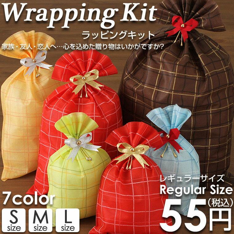 【レギュラーサイズ】 ギフト ラッピング プレゼント プレゼント包装 簡単キット 【注意】ラッピングキットのみの販売となります ※ラッピング単体でのご注文は不可となります※