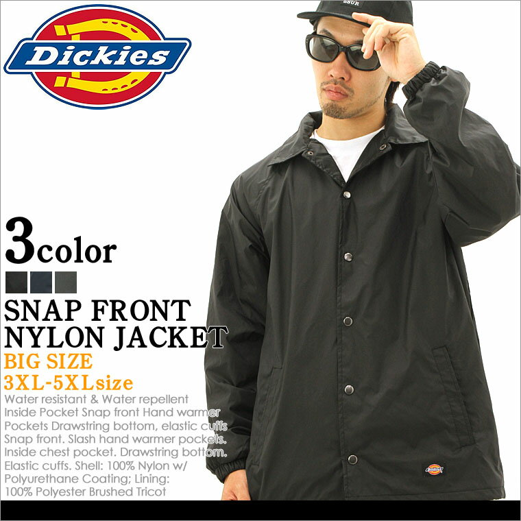 【送料299円】 【大きいサイズ】 Dickies ディッキーズ ジャケット メンズ 大きいサイズ 76242 [Dickies ディッキーズ ナイロンジャケット 大きいサイズ メンズ コーチジャケット メンズ ウィンドブレーカー ブルゾン ディッキーズ 防寒 LL 2L 3L 4L 5L] (USAモデル)