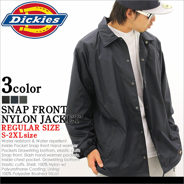 Dickies ディッキーズ ジャケット メンズ 大きいサイズ 76242 [Dickies ディッキーズ ナイロンジャケット 大きいサイズ メンズ コーチジャケット メンズ ウィンドブレーカー ブルゾン ディッキーズ 防寒 大きい XL XXL LL 2L 3L] (USAモデル)