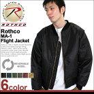 ロスコ ROTHCO ロスコ MA-1 メンズ 大きいサイズ フライトジャケット ma-1 [ROTHCO ロスコ …