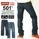 リーバイス 501 ボタンフライ ストレート 大きいサイズ USAモデル|ブランド Levi's Levis|ジーンズ デニム ジーパン Levis501 Levi's501 アメカジ カジュアル