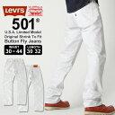 リーバイス 501 ホワイト リジッド ボタンフライ ストレート 未洗い 大きいサイズ USAモデル|ブランド Levi's Levis|ジーンズ デニム ジーパン Levis501 Levi's501 アメカジ カジュアル