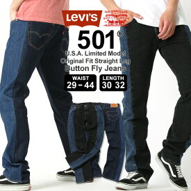 割引クーポン配布中 | リーバイス 501 ボタンフライ ストレート 大きいサイズ USAモデル|ブランド Levi's Levis|ジーンズ デニム ジーパン ラインパンツ Levis501 Levi's501 アメカジ カジュアル