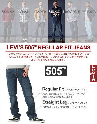 リーバイス505