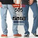 リーバイス Levi's Levis リーバイス 505 ジーンズ メンズ リーバイス REGULAR FIT STRAIGHT JEANS ジーンズ メンズ 夏 ストレート ストレッチ デニムパンツ 大きいサイズ メンズ (USAモデル)