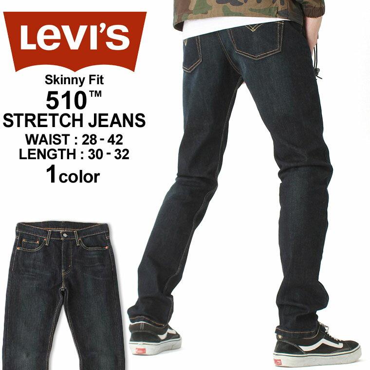 【最大2,000円OFFクーポン配布中】リーバイス Levi's Levis リーバイス 510 スキニー ジーンズ メンズ SKINNY FIT JEANS [Levi's Levis リーバイス 510 ジーンズ メンズ スキニー 大きいサイズ メンズ levi's510 levis510] (USAモデル)