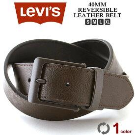 リーバイス Levi's Levis リーバイス ベルト メンズ 本革 カジュアル 大きいサイズ メンズ ベルト リバーシブル ベルト 40mm (USAモデル)