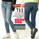 【Levi's Women's】 Levi's 711 リーバイス レディース スキニー ジーンズ レディース スキニー アンクルスキニー 大きいサイズ レディース デニム パンツ (USAモデル)