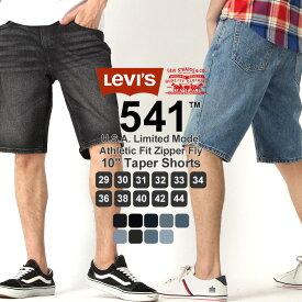割引クーポン配布中 | リーバイス 541 ハーフパンツ 膝上 ジッパーフライ テーパー 大きいサイズ USAモデル|ブランド Levi's Levis|ジーンズ デニム ジーパン ショートパンツ アメカジ カジュアル