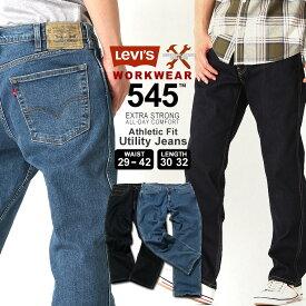 割引クーポン配布中 | リーバイス ワークウェア 545 ストレート ストレッチ 大きいサイズ USAモデル|ブランド Levi's Levis|ジーンズ デニム ジーパン 作業着 作業服 ワークパンツ