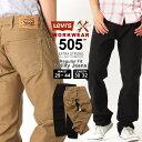 LEVI'S WORKWEAR 505 リーバイス 505 ジーンズ メンズ ストレート ジーンズ 大きいサイズ メンズ パンツ ボトムス 夏 作業着 作業服 ワークパンツ リーバイス 股下 選べる レングス30〜32インチ ウエスト29〜44インチ (USAモデル)