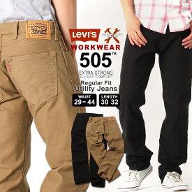 割引クーポン配布中 | リーバイス ワークウェア 505 ストレート 大きいサイズ USAモデル|ブランド Levi's Levis|ジーンズ デニム ジーパン 作業着 作業服 ワークパンツ