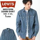 リーバイス デニムシャツ メンズ シャツ 長袖 ウエスタン 大きいサイズ USAモデル ブランド…