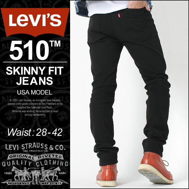 【送料299円】 Levi's リーバイス 510 スキニー ブラック [リーバイス 510スキニー Levis 510 levis 510 SKINNY FIT JEANS リーバイス スキニー ジーンズ スキニー メンズ ブラック 大きいサイズ スキニーデニム メンズ] (USAモデル)