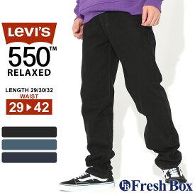 【送料無料】 Levi's リーバイス 550 ジーンズ メンズ 大きいサイズ ワイドパンツ ブラック リンス ワンウォッシュ RELAXED FIT JEANS [levis-00550-0260-4886-0216] (USAモデル)