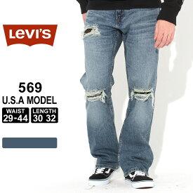 リーバイス 569 ジッパーフライ 大きいサイズ USAモデル|ブランド Levi's Levis|ジーンズ デニム ジーパン アメカジ カジュアル 【COP】