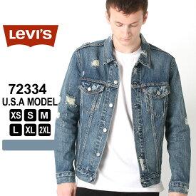 【全品対象】10%OFFクーポン配布|【送料無料】 リーバイス Gジャン 72334 ダメージ加工 大きいサイズ USAモデル|ブランド Levi's Levis|デニム ジャケット アメカジ カジュアル 【W】
