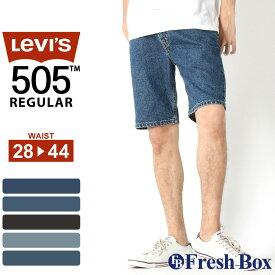 【送料無料】 リーバイス 505 ハーフパンツ 膝上 ジッパーフライ ストレッチ 大きいサイズ USAモデル ブランド Levi's Levis ジーンズ デニム ジーパン ショートパンツ アメカジ カジュアル