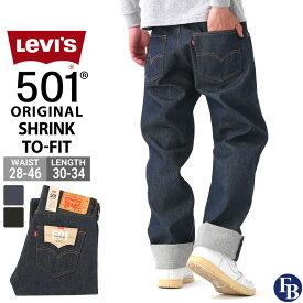 【送料無料】 リーバイス 501 デニムパンツ ボタンフライ リジット メンズ 大きいサイズ USAモデル|ブランド Levis Levis|ジーンズ ジーパン アメカジ 【W】