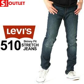 アウトレットセール 返品・交換・キャンセルは不可 │ Levi's リーバイス 510 スキニー ジーンズ SKINNY FIT JEANS (outlet)