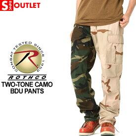 アウトレットセール 返品・交換・キャンセルは不可 │ ロスコ Rothco Two-Tone Camo BDU Pants ロスコ カーゴパンツ 迷彩 2トーン 迷彩柄パンツ ミリタリーパンツ カーゴパンツ メンズ 大きいサイズ XL XXL LL 2L 3L [USAモデル] (outlet)