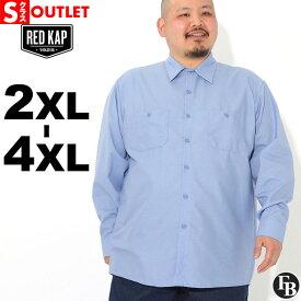 アウトレット 返品・交換・キャンセル不可|[ビッグサイズ] レッドキャップ ワークシャツ 長袖 レギュラーカラー ポケット 無地 メンズ 大きいサイズ SP14|ブランド RED KAP (outlet)
