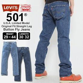 割引クーポン配布中 | リーバイス 501 ストーンウォッシュ ボタンフライ ストレート 大きいサイズ USAモデル|ブランド Levi's Levis|ジーンズ デニム ジーパン Levis501 Levi's501 アメカジ カジュアル
