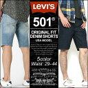 【送料無料】 リーバイス Levi's Levis リーバイス 501 ハーフパンツ メンズ 大きいサイズ Levi's 501 ORIGINAL FIT SH... ランキングお取り寄せ