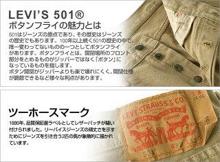 リーバイス501