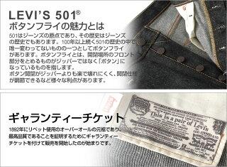 【送料299円】リーバイスLevi'sLevisリーバイス501ジーンズメンズ大きいサイズShrink-To-Fit[Levis501Levi's501リーバイス501ブラックジーンズメンズリーバイス501大きいサイズメンズジーパンメンズリーバイスlevi's501levis501](USAモデル)