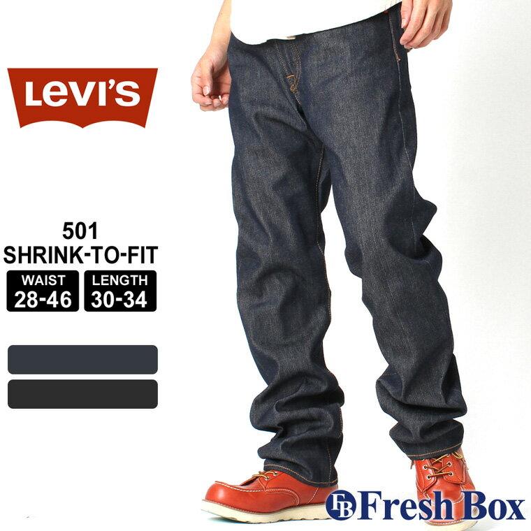【送料299円】 リーバイス Levi's Levis リーバイス 501 ジーンズ メンズ 大きいサイズ メンズ [levi's 501 levis 501 リーバイス 501-0000 Shrink-To-Fit ジーンズ メンズ 大きいサイズ メンズ リーバイス 501 ブラック デニム ジーパン] (USAモデル)