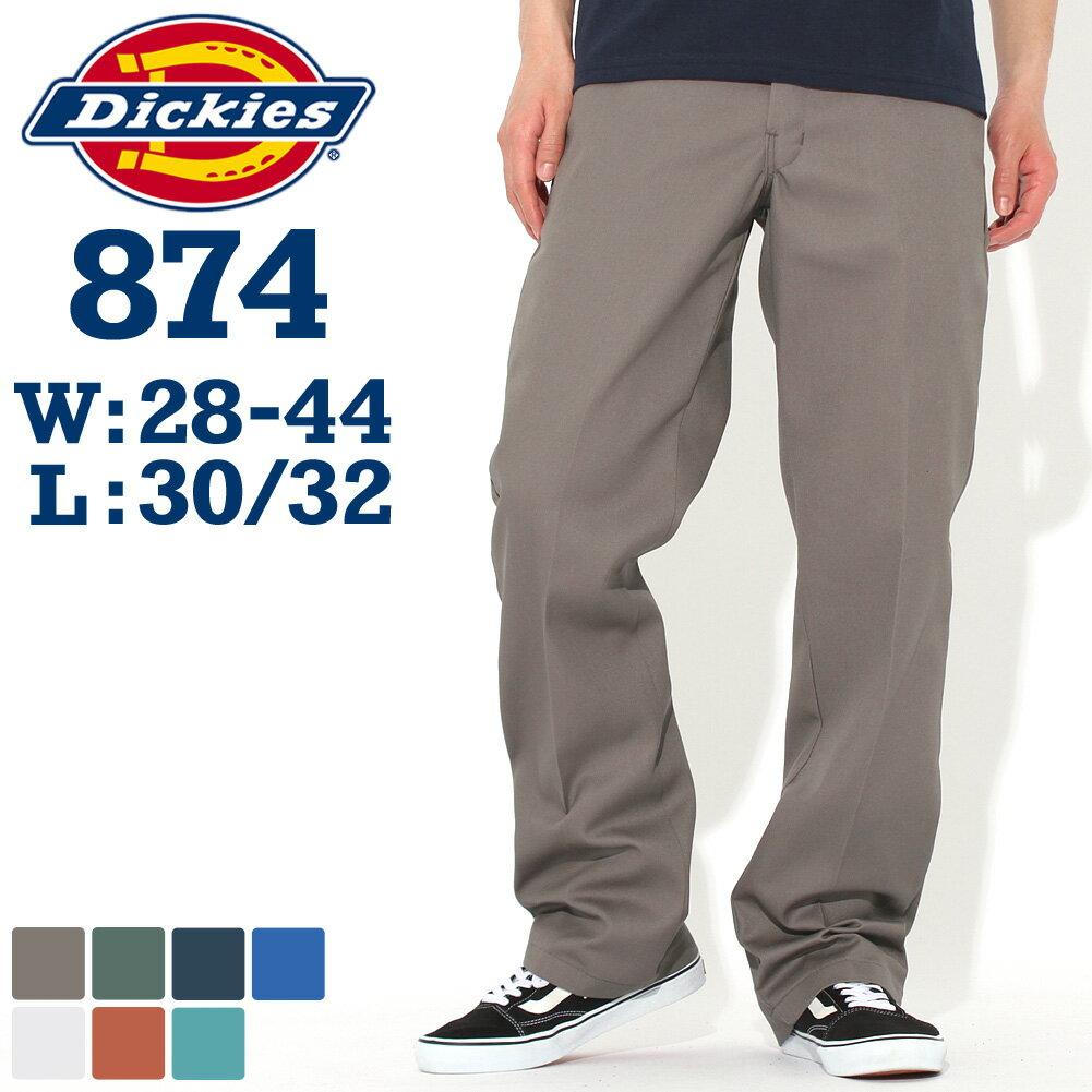 ディッキーズ Dickies 874 ワークパンツ チノパン 大きいサイズ メンズ [Dickies ディッキーズ 874 ワークパンツ 874 ディッキーズ チノパン メンズ 大きいサイズ 874 ディッキーズ 36インチ 38インチ 40インチ 42インチ 44インチ] (USAモデル)
