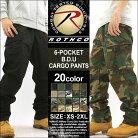 【2本で送料無料】 ROTHCO (ロスコ) カーゴパンツ メンズ 大きいサイズ メンズ [ロスコ ROTH…