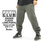 プロクラブ スウェットパンツ メンズ 裏起毛 大きいサイズ USAモデル ブランド PRO CLUB …