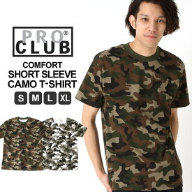 [10%OFFクーポン配布] PRO CLUB プロクラブ tシャツ メンズ 迷彩 プロクラブ コンフォート tシャツ メンズ 迷彩柄 tシャツ proclub tシャツ 半袖 メンズ comfort 大きいサイズ メンズ tシャツ S/M/L/LL【COP】