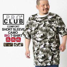 【ビッグサイズ】 PRO CLUB プロクラブ tシャツ メンズ ブランド 迷彩 プロクラブ コンフォート tシャツ メンズ 迷彩柄 tシャツ proclub tシャツ 半袖 メンズ comfort 大きいサイズ メンズ tシャツ 2L/3L/4L (USAモデル)【COP】