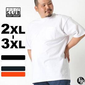 大きいサイズ メンズ Tシャツ プロクラブ 半袖 ヘビーウェイト 厚手 クルーネック ポケット付き 無地|3L 4L|PRO CLUB 104 半袖Tシャツ ビッグシルエット ポケT ゆったり ブランド [ビッグサイズ]